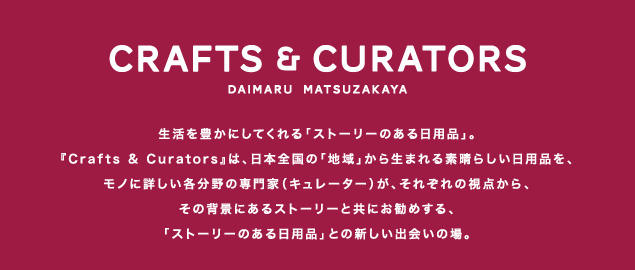 CRAFTS & CURATORS とは